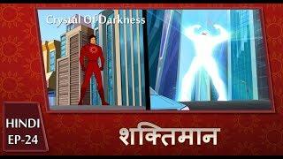 Shaktimaan Animation Hindi - Ep#24