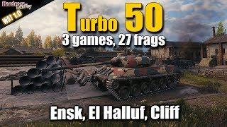 WoT: Skoda T 50, 3 games 27 kills, WORLD OF TANKS
