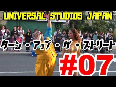 USJ ターン・アップ・ザ・ストリート#07 Turn UP The Street#07