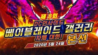 제8회 베이블레이드 갤러리 자체대회 ~본선~