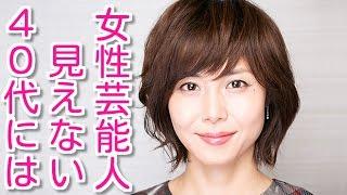 40代には見えない美魔女と呼ばれる女性芸能人まとめ☆ 40代には見えない...