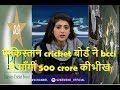 PCB NE BCCI SE MANGE PAISE  pak media latest 2018