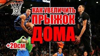 видео Как увеличить высоту прыжка в волейболе