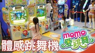 momo愛跳舞 體感跳舞遊戲機台 鈊象電子 舞蹈 拍印 摺紙 DIY 親子遊戲機台分享 IGS 輕鬆學跳舞 玩具開箱一起玩玩具Sunny Yummy Kids TOYs thumbnail