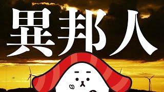異邦人 - 久保田早紀(Cover)Ihojin - Kubota Saki【sumeshiiiチャンネル】