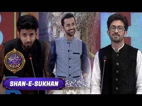Segment: - Shan-e-Sukhan - 30th May 2017