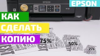 Как сделать копию на МФУ Epson XP-352