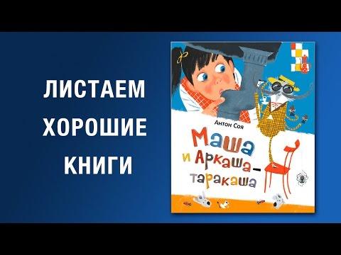 Книга Сказки о Маше и Медведе Золотая коллекция