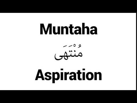 How To Pronounce Muntaha! - Middle Eastern Names