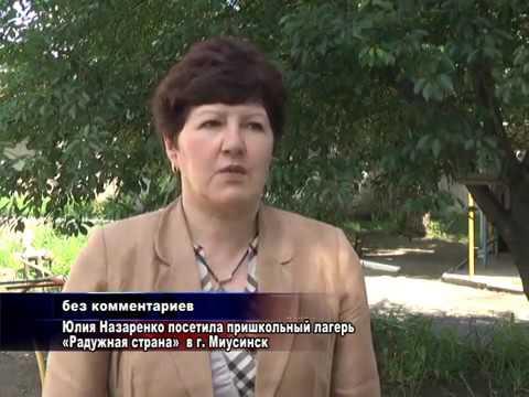 ГТРК ЛНР  Юлия Назаренко посетила пришкольный лагерь «Радужная страна» в г  Миусинск  7 июня 2016