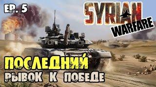 Syrian Warfare 💥 На границе провинций Латакии и Хамы (ч.3)