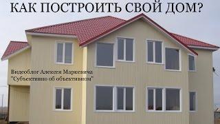 Как построить дом? (Тема #7)(В этом видео говорю не о технических сторонах вопроса, а о том, откуда взять деньги, как вообще можно эту..., 2015-10-23T18:50:07.000Z)