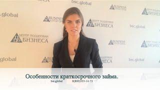 видео Овердрафт для юридических лиц