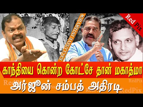 Latest tamil news live Godse is the real Mahatma of our nation Arjun Sampath takes on Kamal Hassan   the recent remark on statement of Kamal Haasan on Nathuram Godse has become a  big controversy during the election time as many BJP leaders started blaming Kamal Haasan for his remarks on Godse,  Hindu Makkal Katchi leader Arjun Sampath in an interview to read pix  told that Nathuram Godse is the true Mahatma of India he also said that we cannot accept Mahatma Gandhi as the father of our nation but the true father of our nation is Lord shiva and Parvati.  commenting on Kamal Hassan statement Arjun Sampath said it was Kamal Hassan who has been getting threat from Muslim outfits right from his movie Vishwaroopam here is the full speech of Arjun Sampath and Kamal Hassan  Kamal, kamal hassan, kamal haasan, #election2019, #bjp, kamal haasan press meet today, kamal hassan news, nakkalites,  tamil news today    For More tamil news, tamil news today, latest tamil news, kollywood news, kollywood tamil news Please Subscribe to red pix 24x7 https://goo.gl/bzRyDm red pix 24x7 is online tv news channel and a free online tv