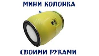 Мини-колонка для телефона своими руками