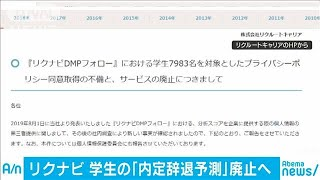 内定辞退の予測データ提供 リクナビが廃止へ(19/08/06)