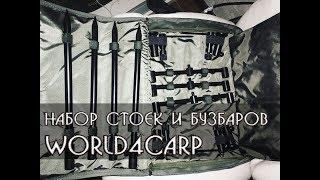 Набор стоек и бузбаров для 4-х удилищ World4carp - ОБЗОР
