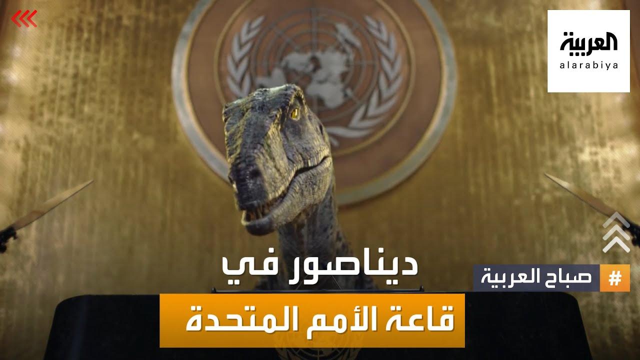 صباح العربية | ديناصور يقتح قاعة الأمم المتحدة.. فماذا حصل بالتحديد؟  - نشر قبل 7 ساعة
