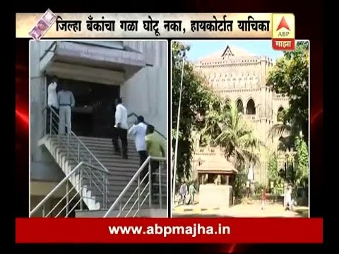 Dcc Bank Case on 5th December in Bombay High Court