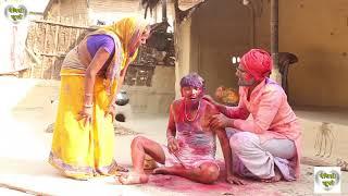 रामलाल के जबरदसति रङ लागलक लफुवा छोरा || HOLI COMEDY || RAMLAL ||  FULMATIYA || MAITHILI KHUSHI