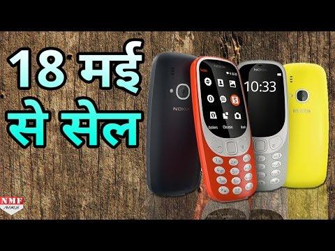 खत्म हुआ Nokia 3310 के चाहने वालों का इंतजार, 18 May से India में शुरू होगी Sale