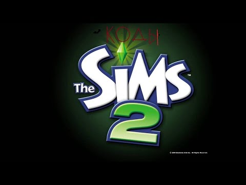 Кода на The Sims 2 Часть 3