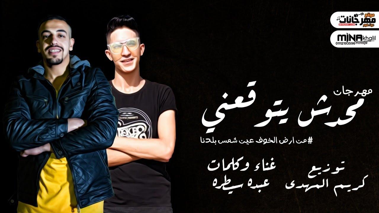 مهرجان محدش يتوقعنى ? ( بعد يا عيني وبعد ياليلي ) عبده سيطره - توزيع كريم المهدى 2020