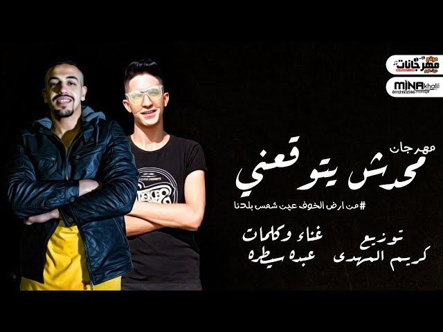 مهرجان محدش يتوقعنى 💪 ( بعد يا عيني وبعد ياليلي ) عبده سيطره - توزيع كريم المهدى 2020
