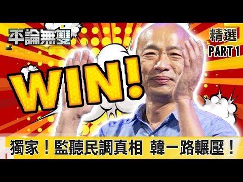 獨家! KMT「監聽民調」驚人真相 韓國瑜「一路輾壓」!《平論無雙》精華篇 2019.07.16-1