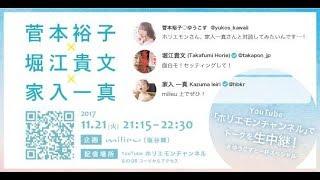 【菅本裕子×家入一真×堀江貴文】〜ゆうこすと一杯スペシャル〜