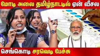 மோடி அலை தமிழ்நாடடில் ஏன் வீசல | VCK Sengodi Speech about Ban EVM | போராடி நாங்களும் Tired ஆகிட்டோம்