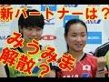 【卓球】 16歳 平野 美宇 & 伊藤 美誠  みうみま ペアは解散? 驚きの新ペア 新しい相方は誰?