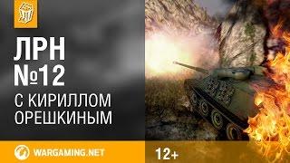 Лучшие реплеи недели. Выпуск №12