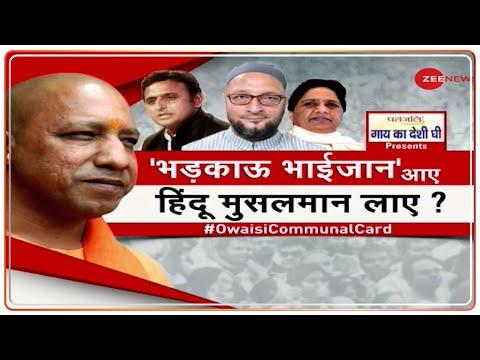 Taal Thok Ke: UP Elections को कौन बना रहा Communal? | Asaduddin Owaisi on BJP | Uttar Pradesh