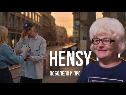 Реакция мамы Кэт на трек HENSY - Поболело и прошло / Мама в теме )