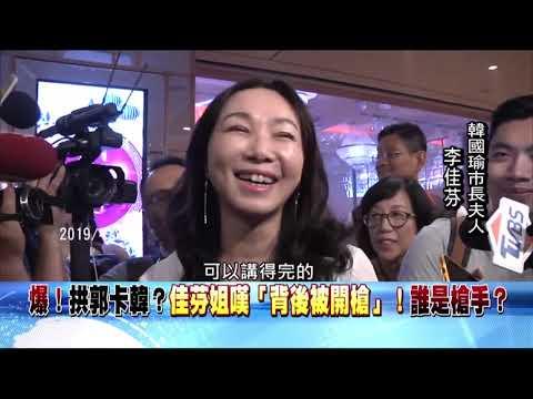 陳清茂談韓國瑜 郭台銘參選內幕