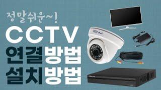 초간단 CCTV 셀프 설치방법 및 CCTV 연결방법