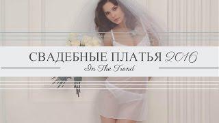 САМЫЕ ОТКРОВЕННЫЕ СВАДЕБНЫЕ ПЛАТЬЯ ♥ СВАДЕБНЫЕ НАРЯДЫ 2016 ♥ FRANK WEDDING DRESSES