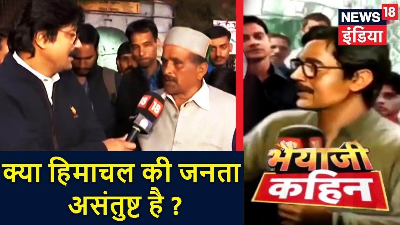 Bhaiyaji Kahin | हर '5 साल' में सत्ता बदलाव क्या Himachal की जनता के असंतोष को दर्शाता है?