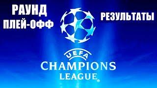 Футбол Результаты раунда плей офф квалификации Лиги чемпионов и Лиги Европы Бенфика ПСВ