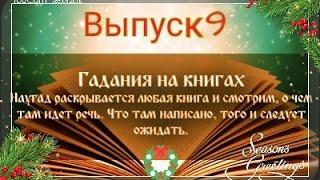 Живое гадание ОНЛАЙН на книге ДЖЕЙН ОСТИН