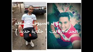 موال السيوف شماعة الجزء التالت &&حكاية حديد