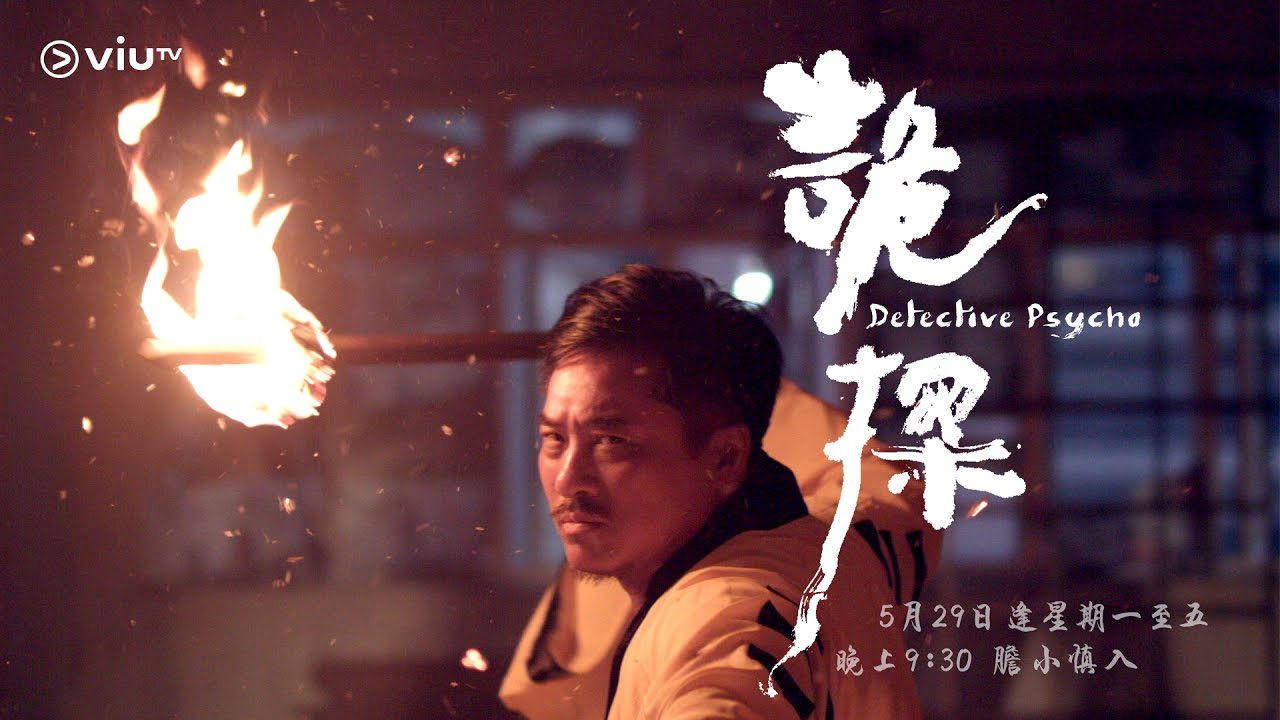【新劇《詭探》預告登場!5月29日 星期一至五 晚9:30 膽小慎入!】 - YouTube