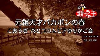 こおろぎ'73・コロムビアゆりかご会 - 元祖天才バカボンの春