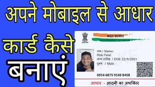 aadhar card kaise nikale | aadhar card download | aadhar card …