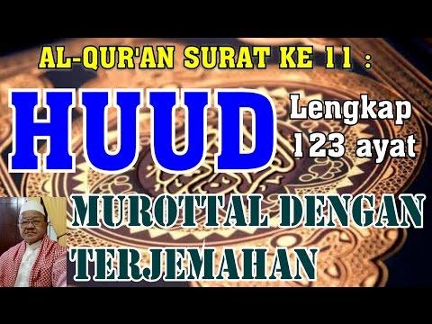 Surat ke11 Huud lengkap 123 ayat (Murottal dengan Terjemahan Indonesia)