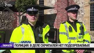Британская полиция отрицает, что установила отравителей Скрипалей