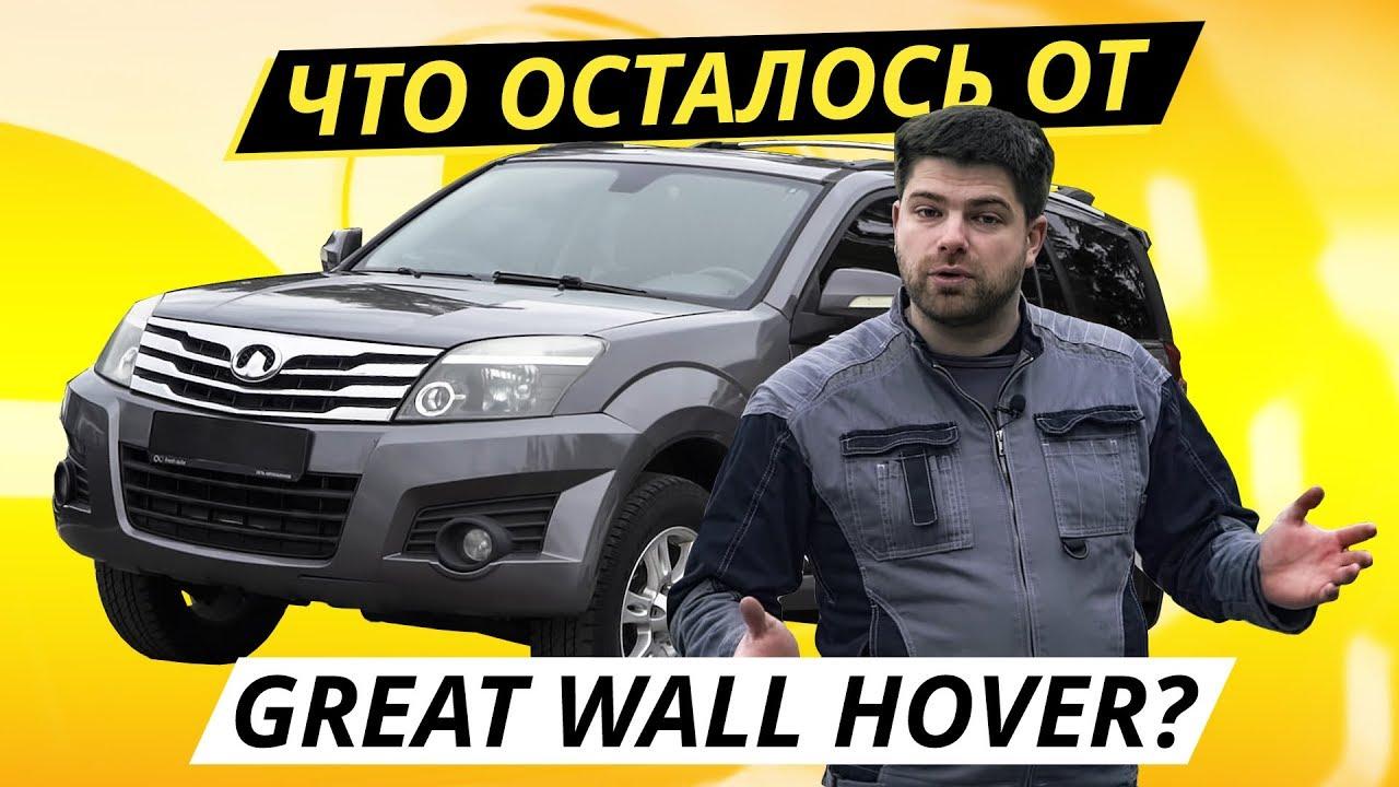 Дешевый и рамный Great Wall Hover H3. Есть живые? | Подержанные автомобили