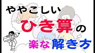 道草学習講座 No.8 ~(算数)ややこしい引き算の楽な解き方~ http://b...