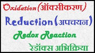 ऑक्सीकरण अपचयन और रेडॉक्स अभिक्रिया सबसे आसान तरीके  से  | Oxidation Reduction Redox Reactions